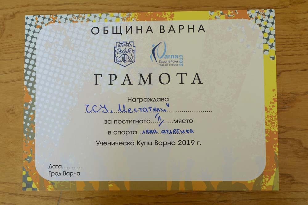 """II  място в състезанието """"Ученическа купа Варна 2019"""""""