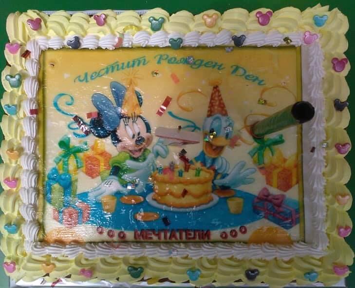 Честит рожден ден малки и големи мечтатели!