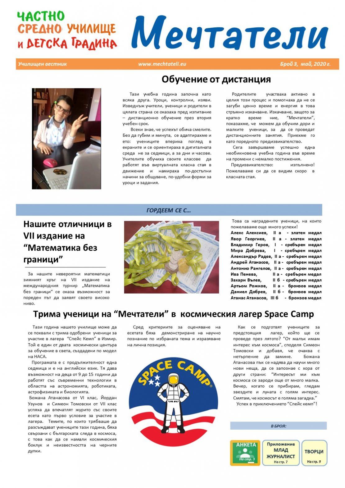 Училищен вестник
