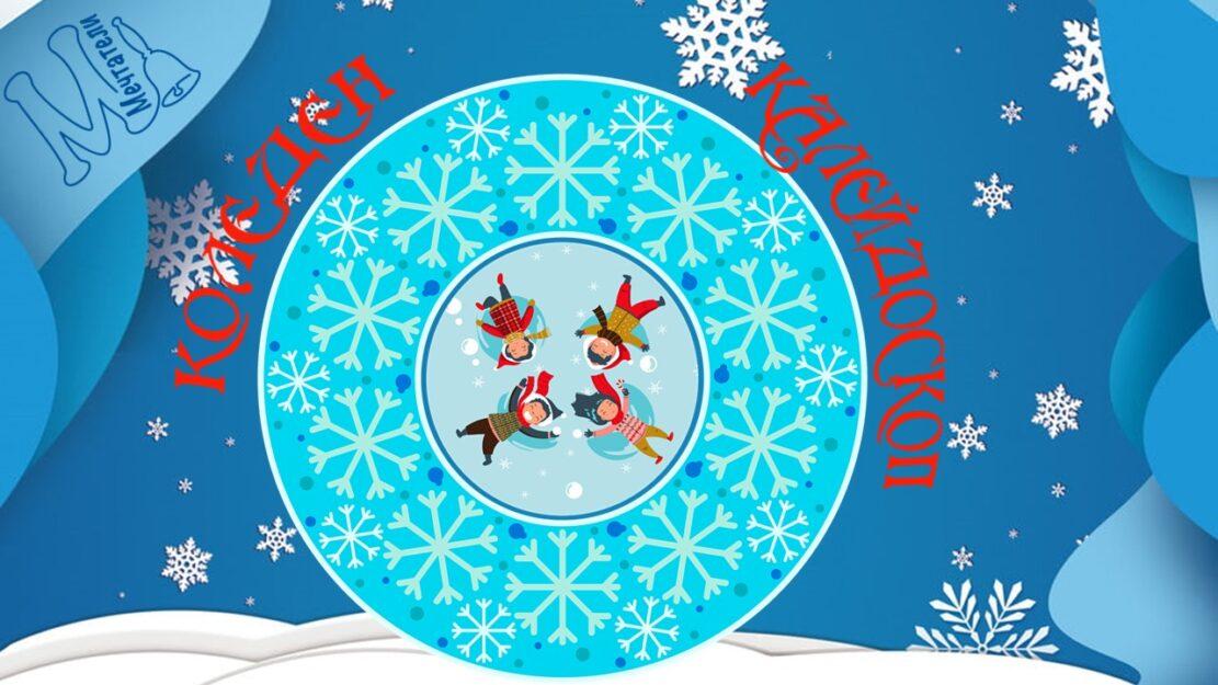 Коледен мечтателски калейдоскоп