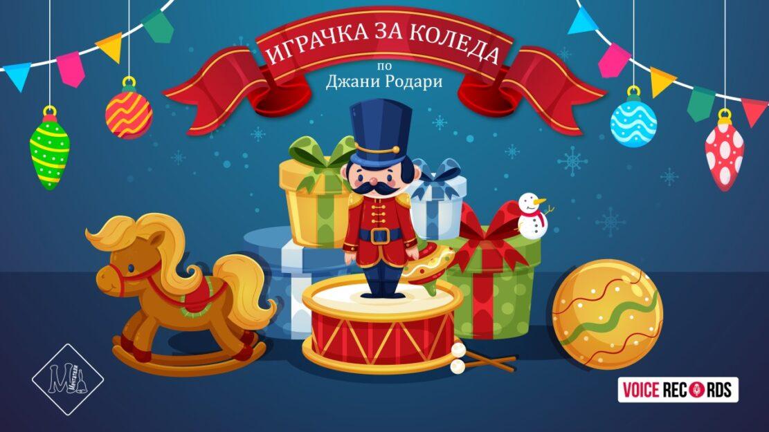 """Радиотеатър """"Играчка за Коледа"""" по мотиви на Джани Родари"""
