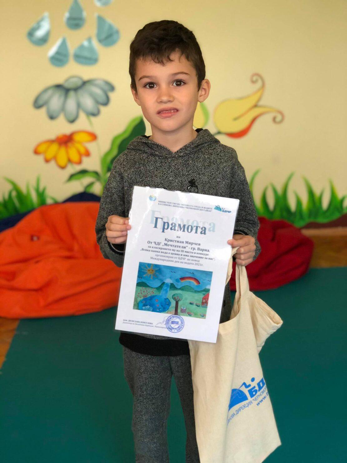 """Отново с награда ! Кристиан Мирчев от ПГ – """"Мечета"""" спечели трето място в конкурса организиран от БДРЧ """"Всяка капка вода е ценна и има значение за нас""""."""